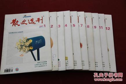 散文选刊  2007年1-12期