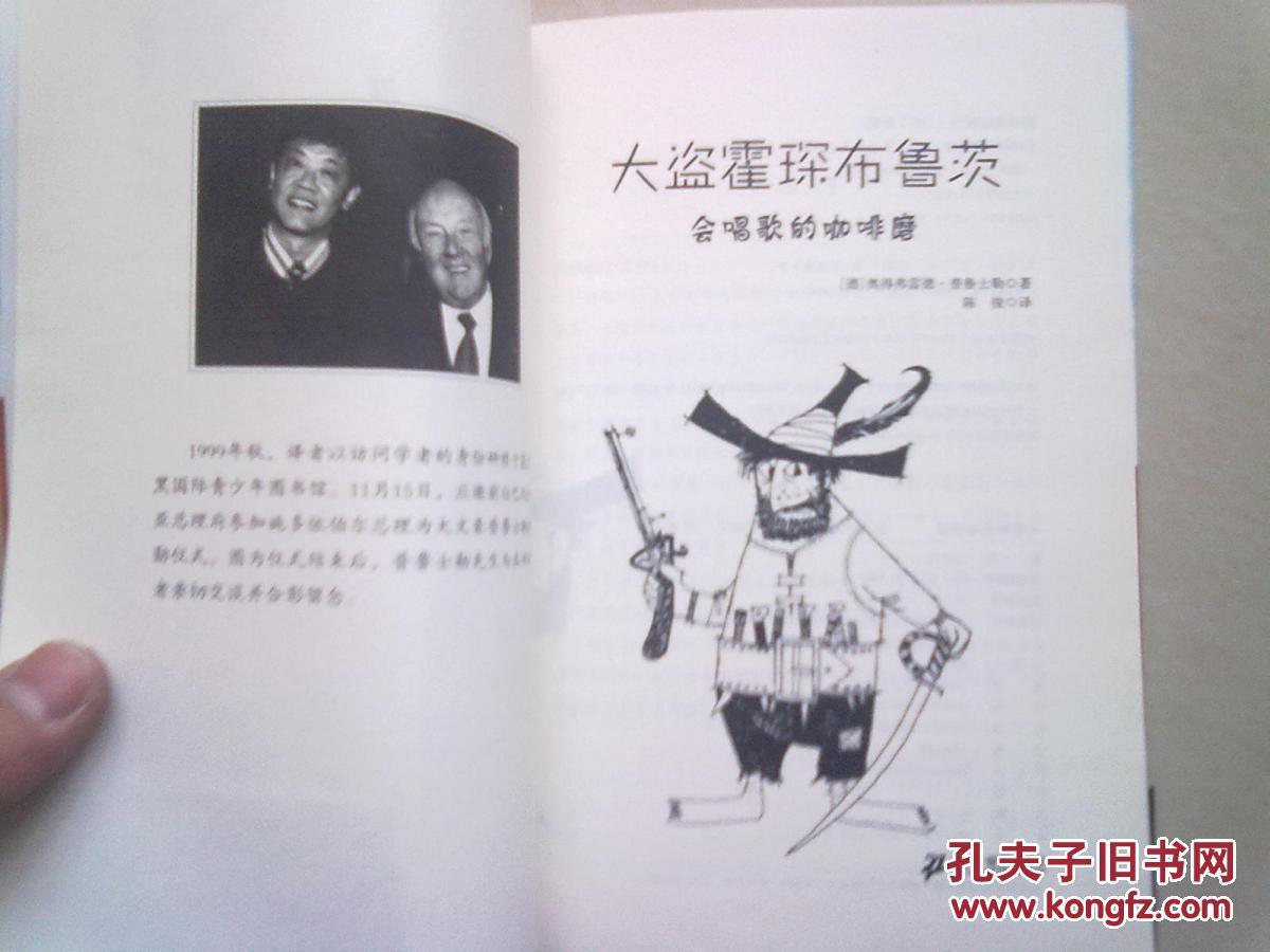 幻想文学大师书系《大盗霍琛布鲁茨 会唱歌的咖啡磨》【2010年1月一版图片
