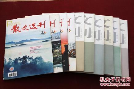 散文选刊  2009年 11本,缺第5期