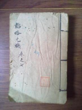 清象棋古谱刻本【韬略元机】二册,稀见