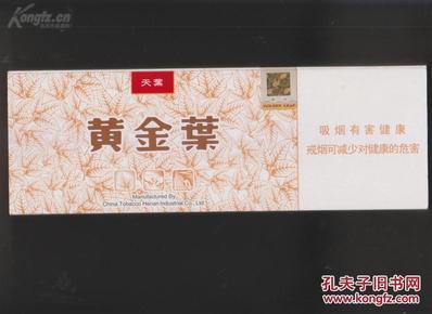 《黄金叶》(天叶)香烟双层空盒(无烟),内衬纸,合格证,缎带,内置磁贴和图片