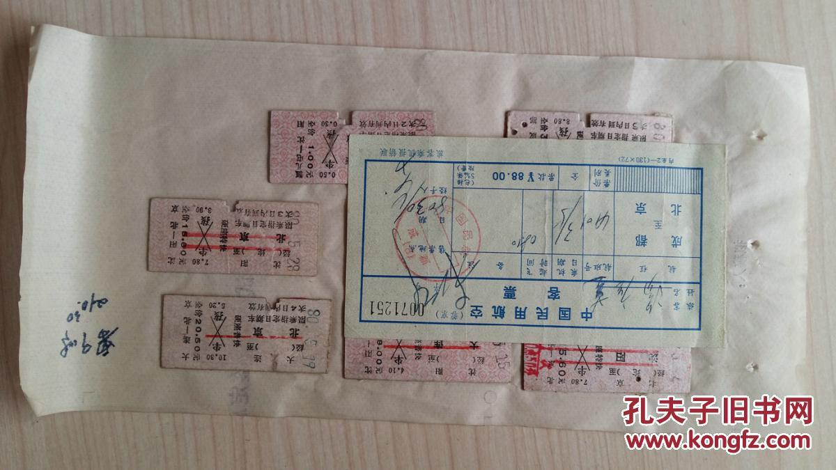 老火车票9张(1980大连至北京,沈阳至北京火车票,成都至北京飞机客票)