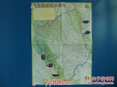 上林商贸交通旅游图 四开地图