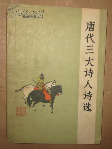 正版馆藏 唐代三大诗人诗选图片