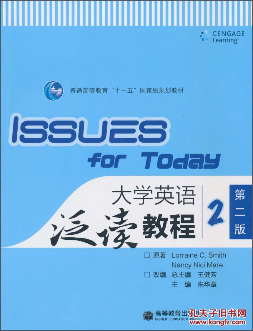 大学英语 泛读教程2图片
