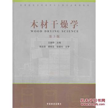 【图】木材干燥学(第3版)