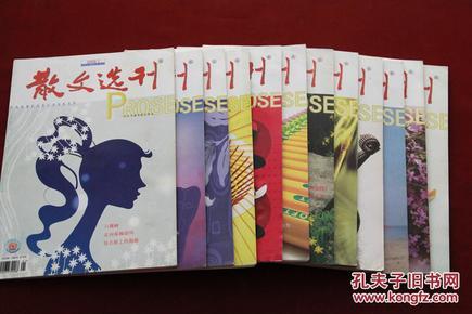 散文选刊   2008年1-12期