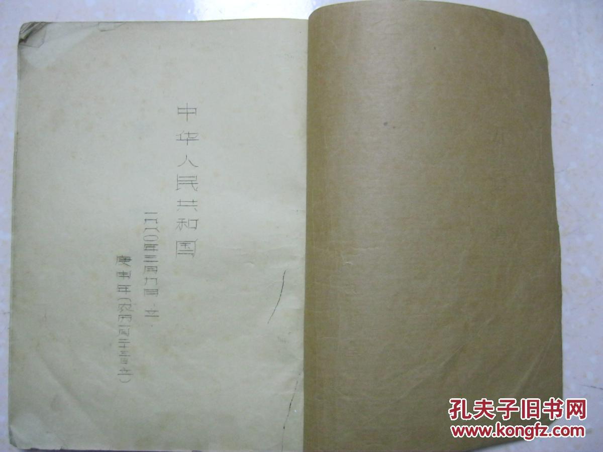 昔居宁古塔西南之延札河地方,清朝皇帝赐梅和勒姓 从十三世起排字图片