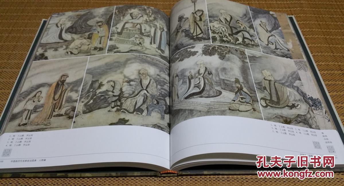 中国画历代名家技法图典.人物编图片