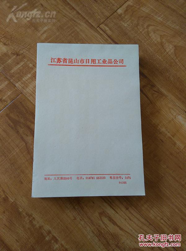 八十年代 怀旧 老纸 信纸 【红头空白32开小稿纸】 信笺 4本合拍(每本图片