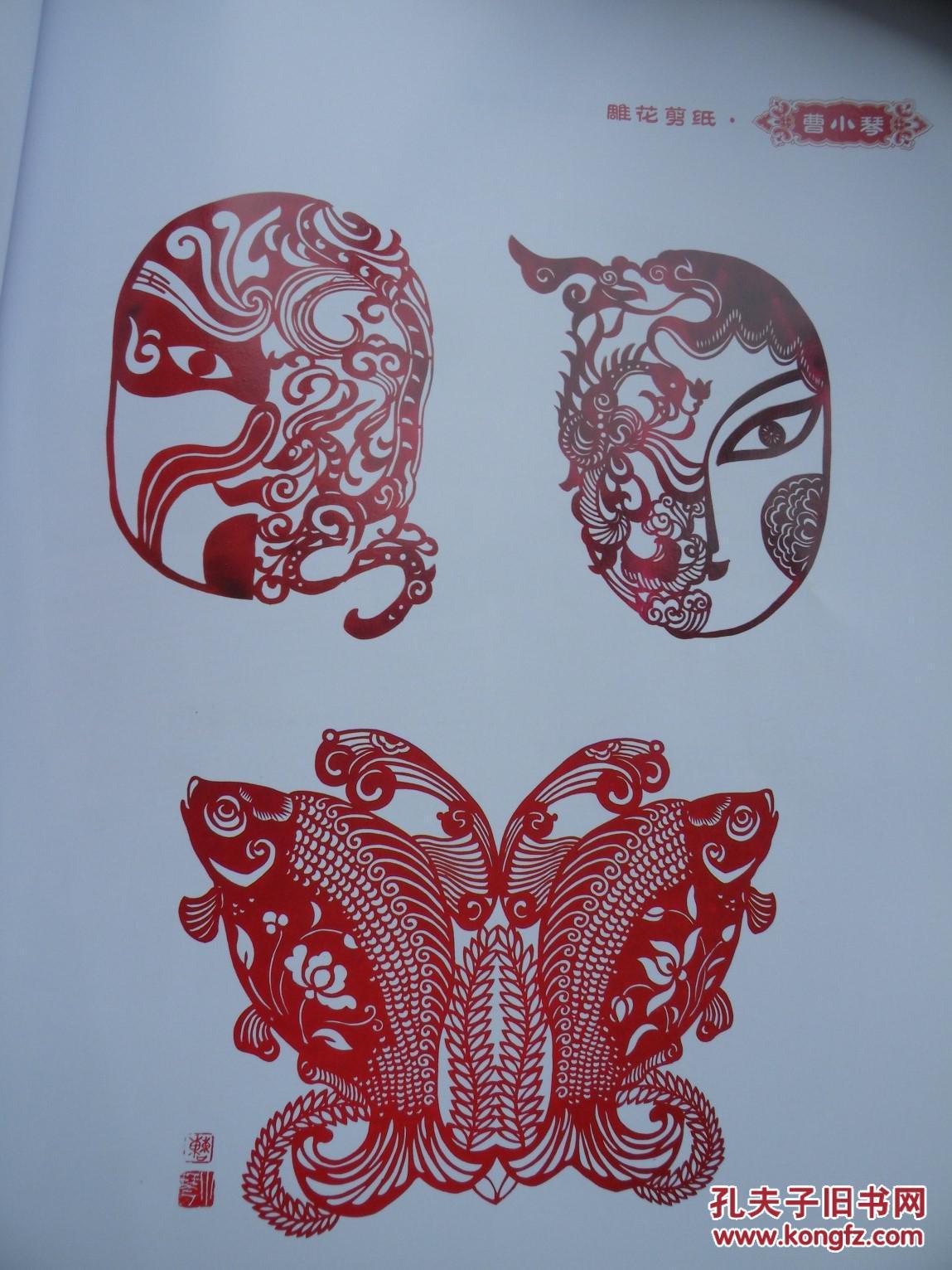 鄂州剪纸世界非遗【曹小琴】(中国剪纸协会会员,湖北省工艺美术大师图片