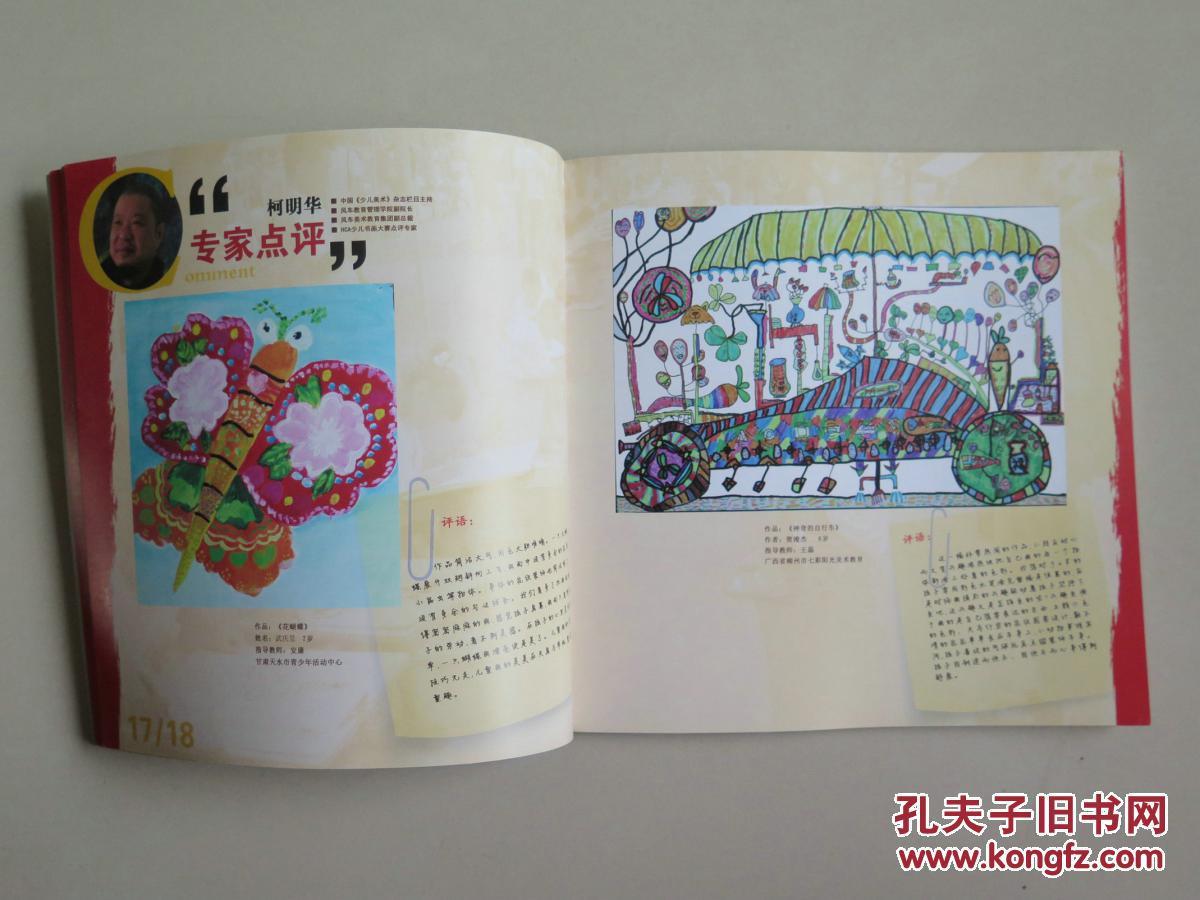 【图】2013hca少儿书画大赛图片