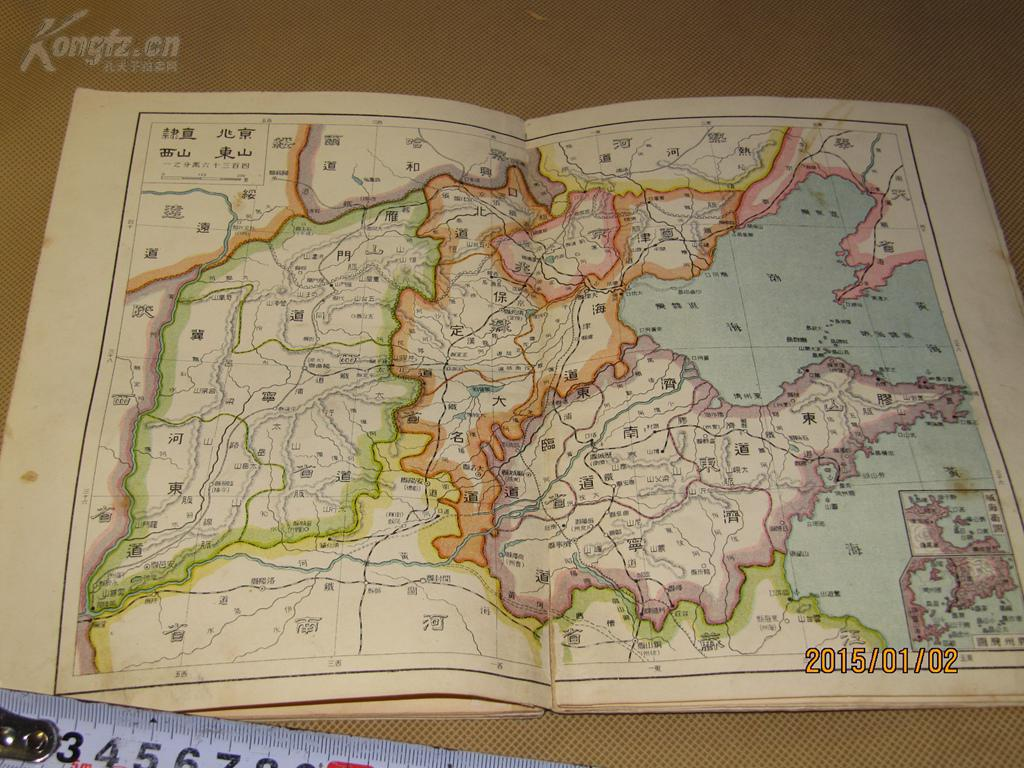 民国早期 蒙学教育专用地图 民国9年《中国简要新地图图片