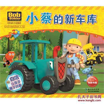 小蔡的新车库-巴布工程师快乐动画梦工场 9787556022946图片