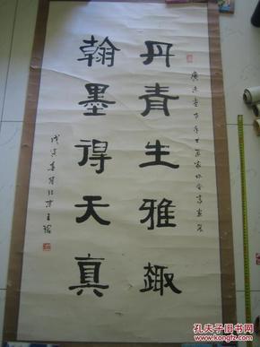 原中共中央调查部副部长国家安全部副部长王�B书法131cm 66cm