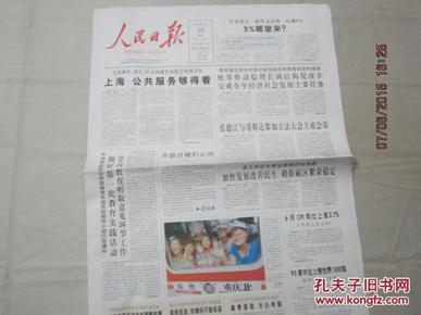 【报纸】人民日报 2013年7月10日 【 高考录取,当心有假 】