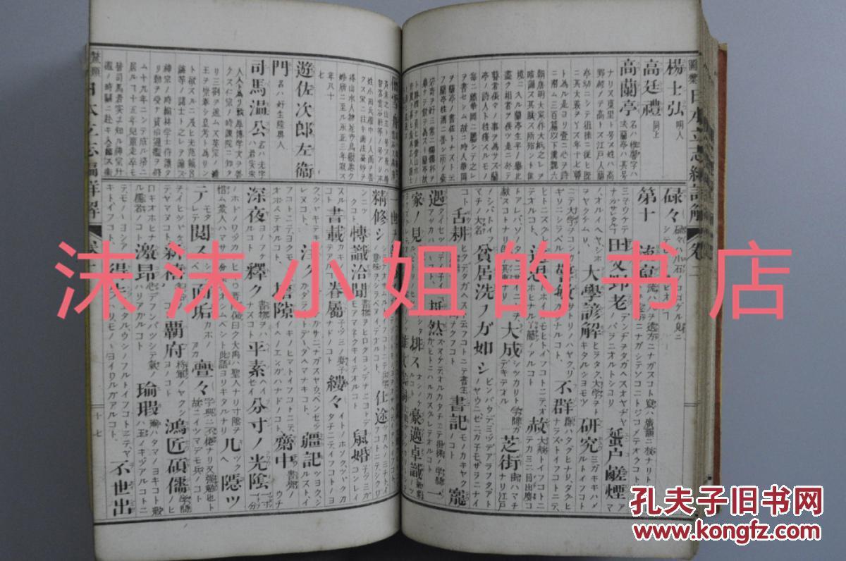 《日本详解编立志》和本铜版印刷厚册三卷线宏星透光石厂图片