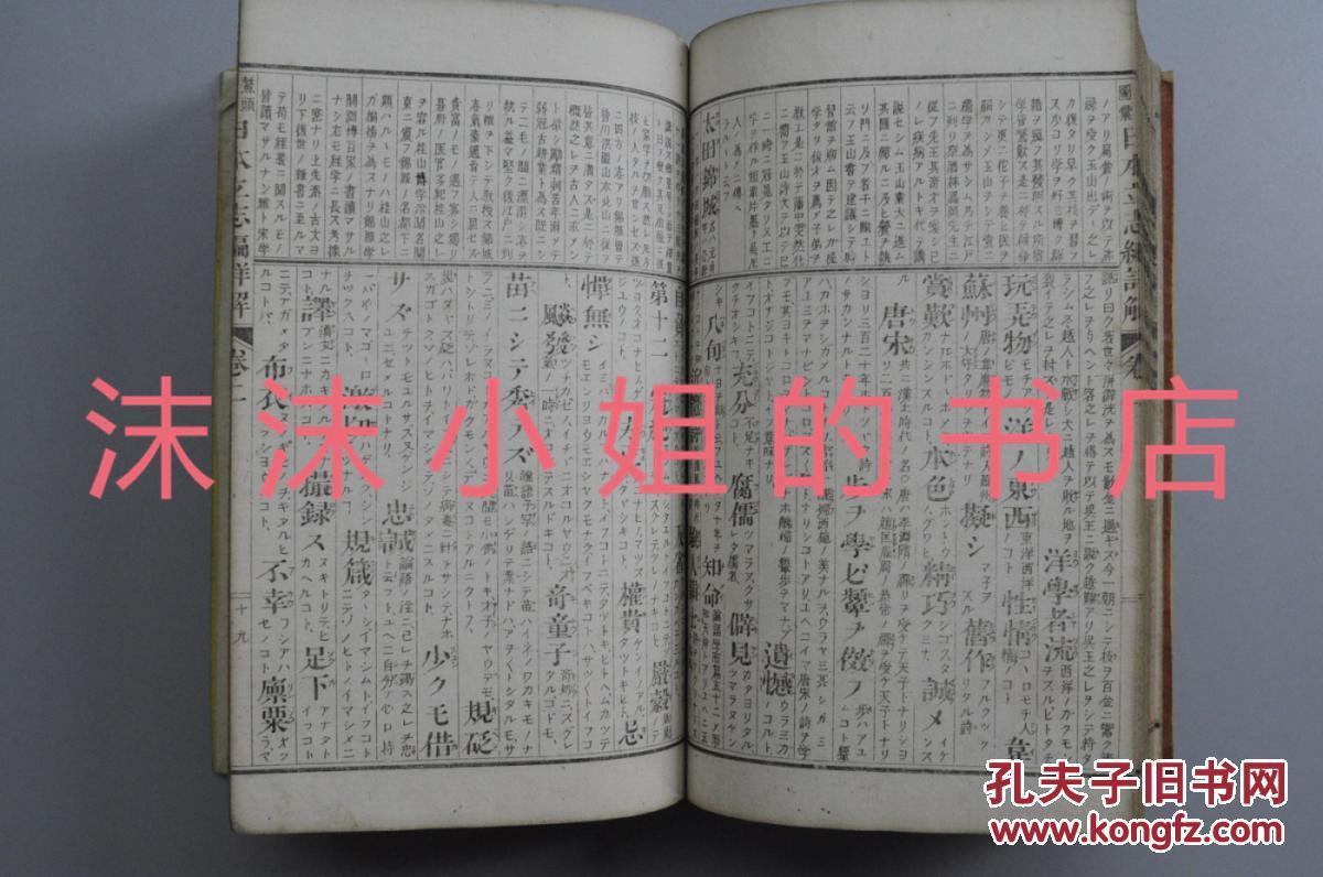 《日本立志编详解》和本铜版v铜版厚册三卷线led射灯透镜片图片