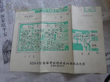 4d4-a型晶体管电视收音两用机接线图
