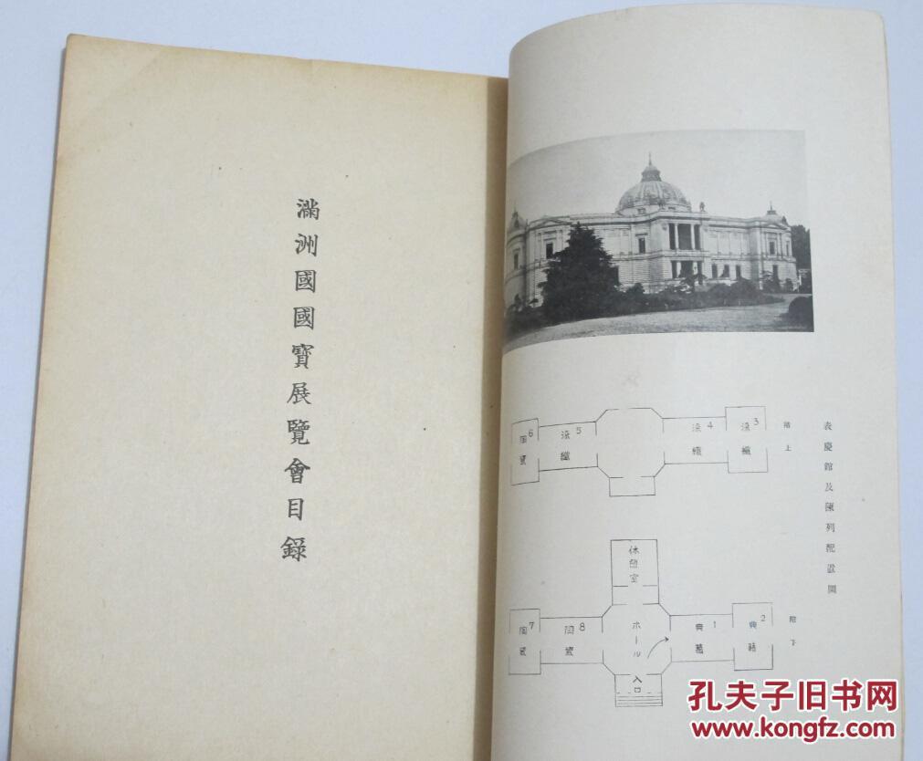 伪满时期资料 满洲建国十周年庆祝 满洲国国宝展览会目录 附原始活动