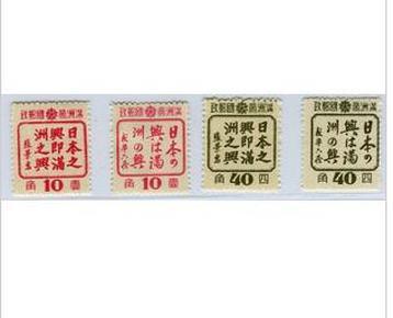 满洲国邮票口号一套