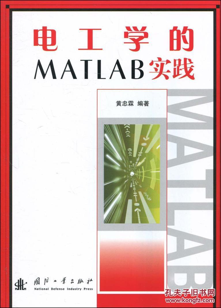电工学垹�`:)�h�_电工学的matlab实践
