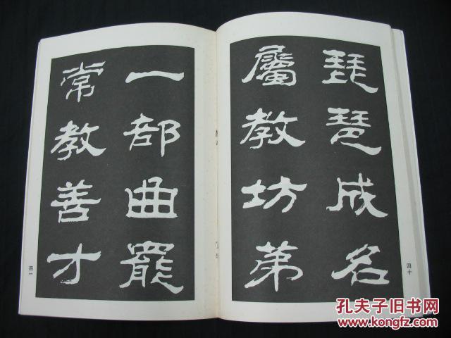 隶书字帖图片