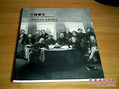 古籍善本--中国嘉德2007秋季拍卖会