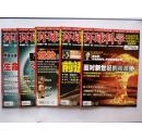 环球科学 2007年第7、9、10、11.、12期    5本合售