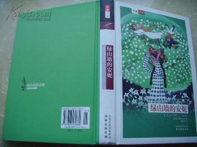 绿山墙的安妮 译林出版社