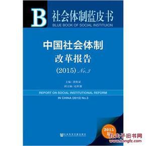 社会体制蓝皮书 中国社会体制改革报告 2015 No.3