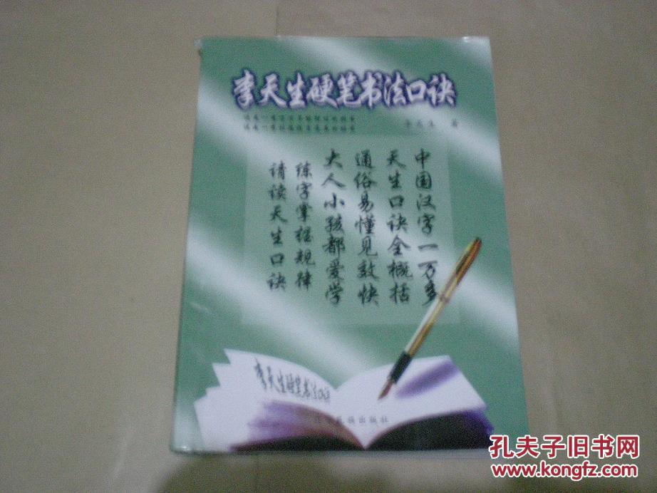 李天生硬笔书法口诀(作者签名本)16开图片