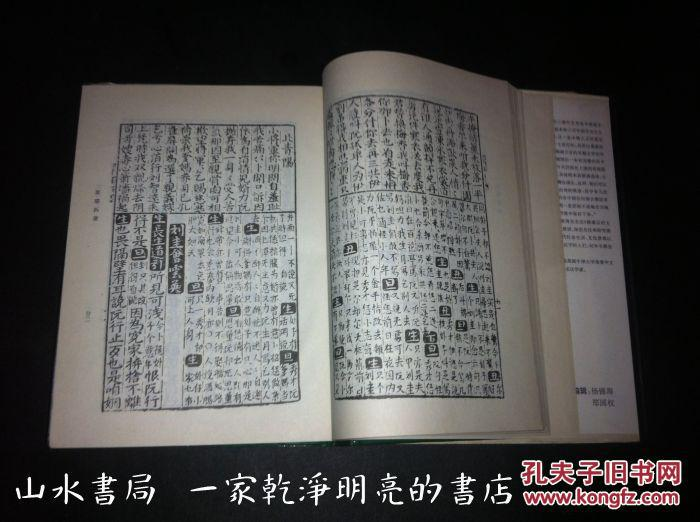 《明刊闽南戏曲弦管选本三种》精装 馆藏
