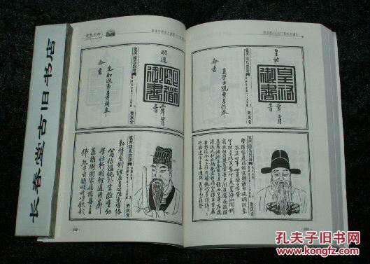 江氏家谱字辈图片