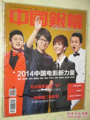 中国银幕   2014年第7期