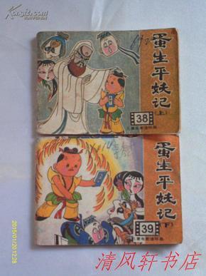 儿童电影连环画《蛋生平妖记》38 39(上下册全)1985年1月1版1印