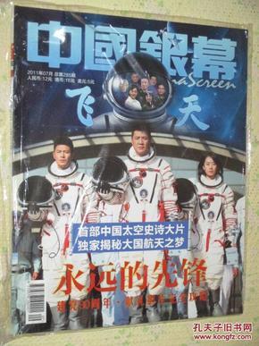 中国银幕     2011年第7期