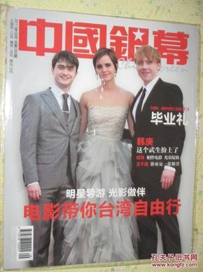 中国银幕   2011年第8期