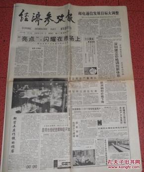 经济参考报1992年7月19日【五届亚太博览会在京举行】