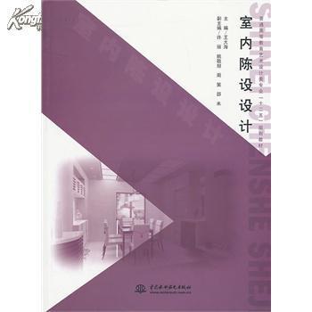 【图】室内陈设设计_价格:31图片