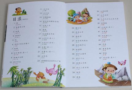 书籍必读物小学生必背古诗词少儿读物7-10岁畅销童书图片