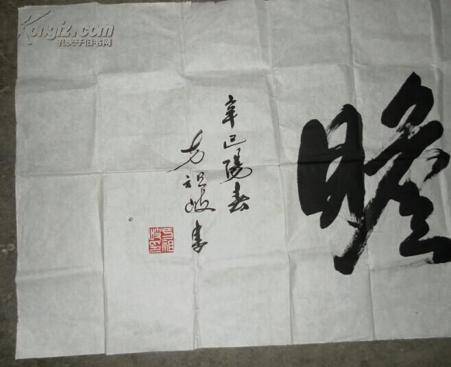 南京书画协会名誉会长图片