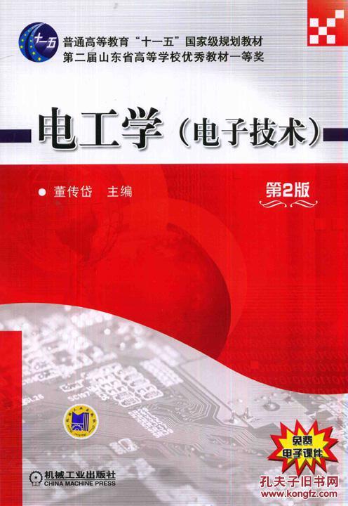 电工学垹�`:)�h�_低价/电工学(电子技术)第二版号(a5)