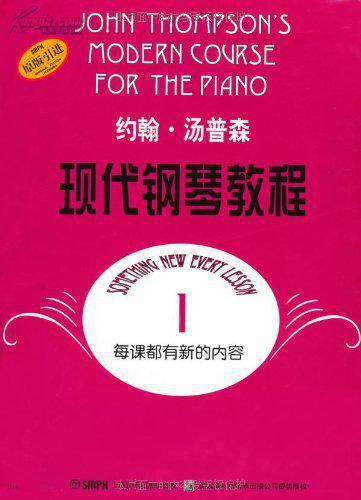 约翰 汤姆森 现代钢琴教程 1/约翰汤普森/ 9787805536170图片