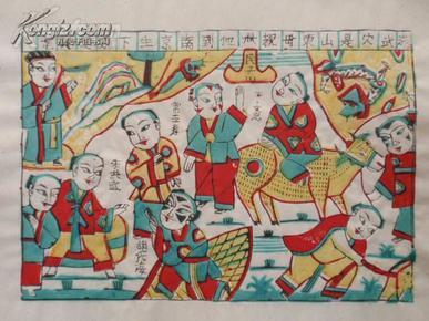 八十年代印制老木版年画版画(4)--------越来越少的民间艺术,渐行渐远的民风民俗!!!