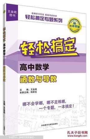 王金战系列图书 轻松搞定高中数学函数与导数