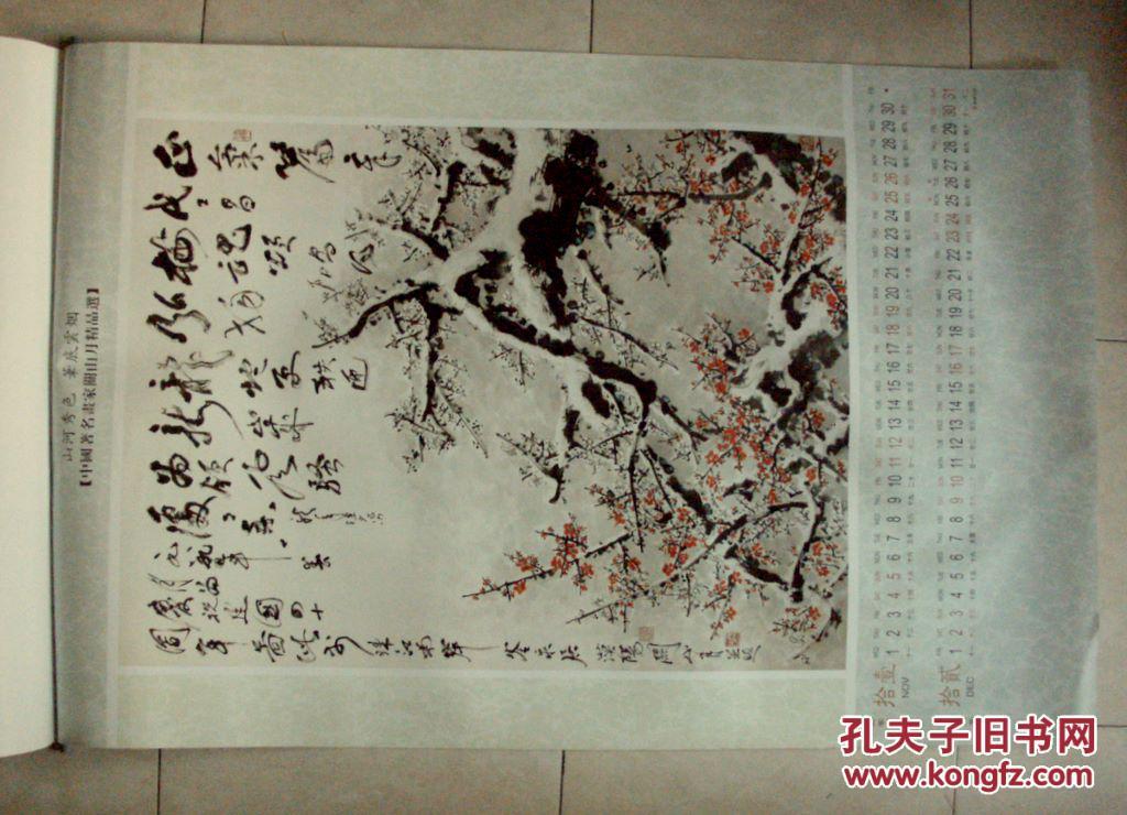 2006年特大1开国画挂历:中国著名画家关山月精品选图片