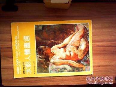 陈九如---水彩人体画选----全12张活页 1990年1版1印【绝版孤本】外套品差 内如新
