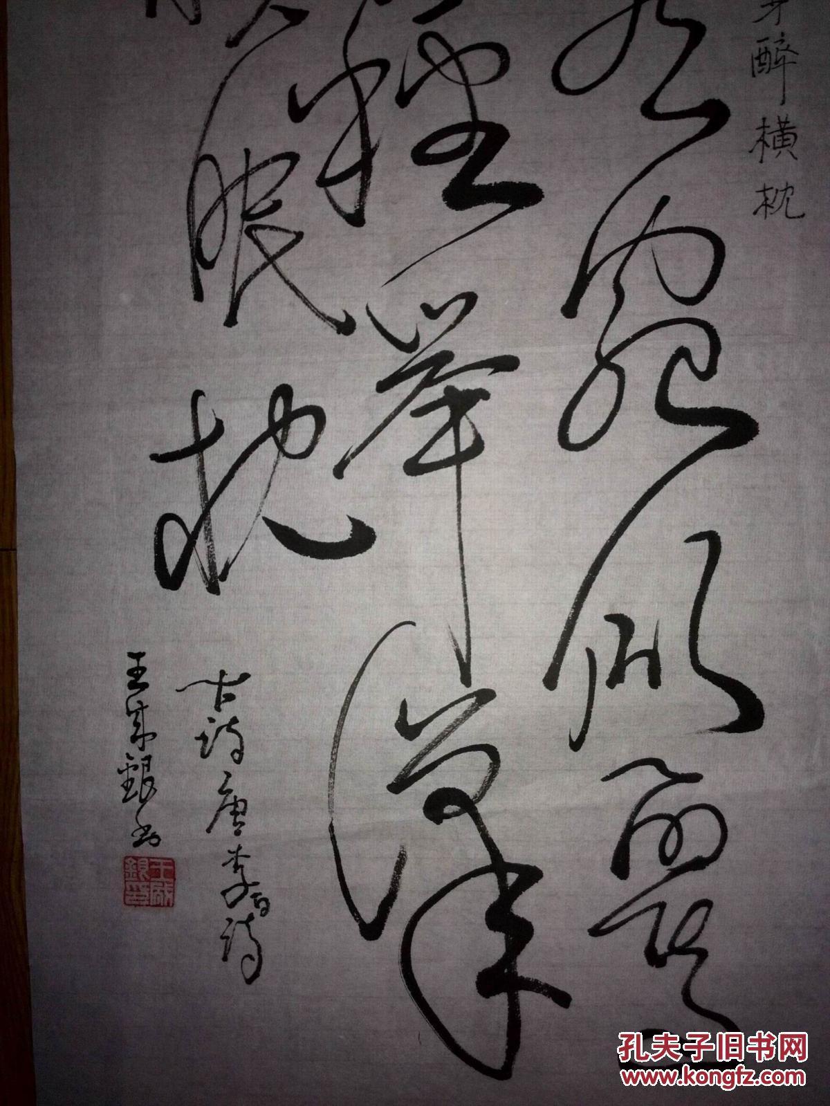 李白关山月硬笔书法分享展示图片
