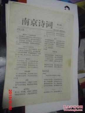 南京诗词  第五期-第十六期